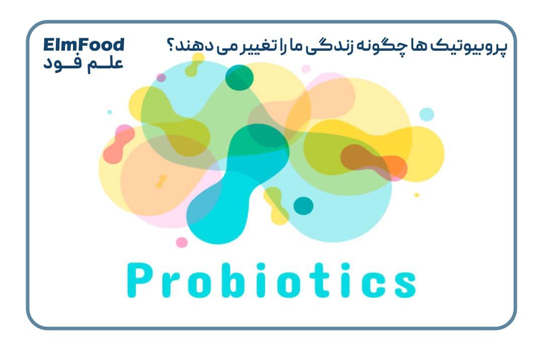 پروبیوتیک ها چگونه زندگی ما را تغییر می دهند؟