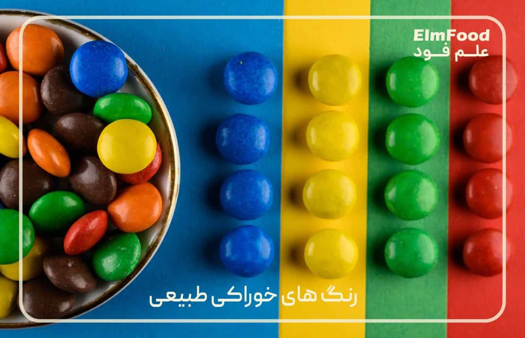 رنگ های خوراکی طبیعی در صنایع غذایی