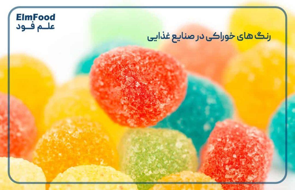 رنگ های خوراکی در صنعت غذا