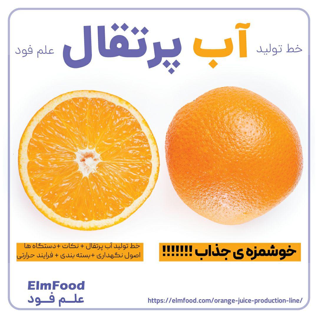 خط تولید آب پرتقال