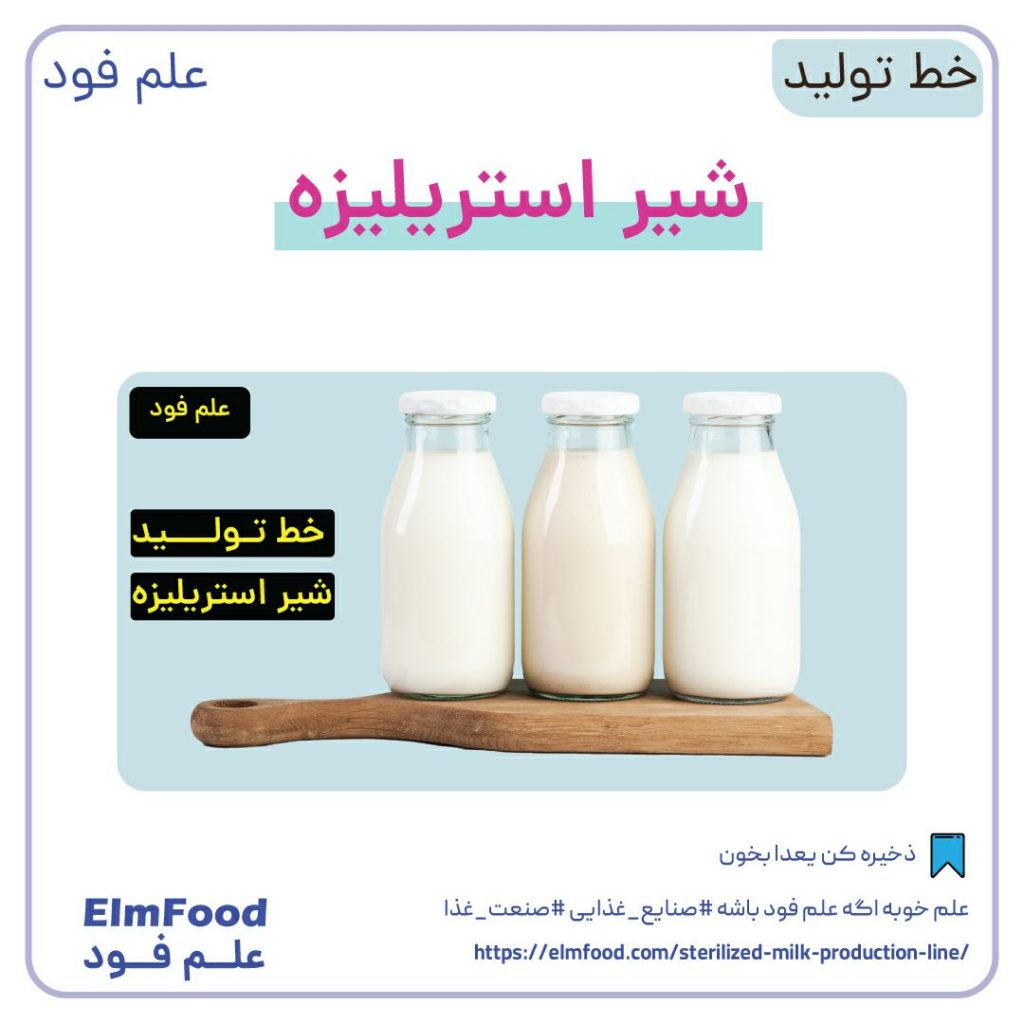 خط تولید شیر استریلیزه در علم فود