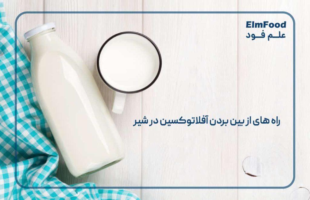 راه های از بین بردن آفلاتوکسین در شیر