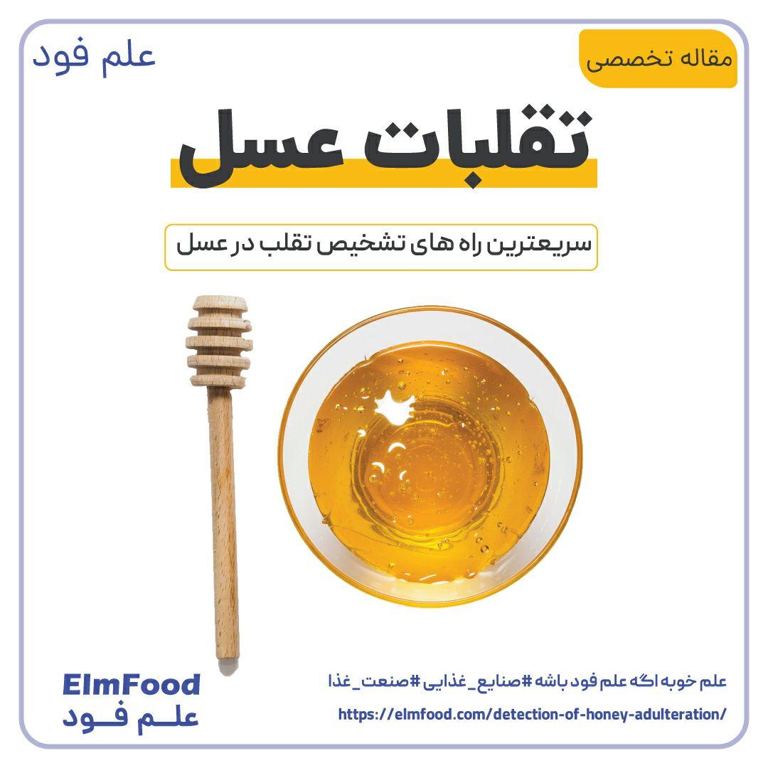 تشخیص تقلبات عسل