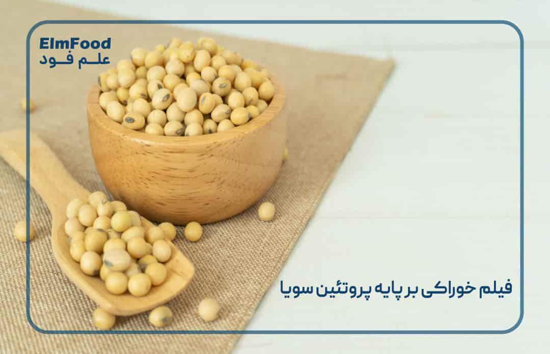 فیلم های خوراکی بر پایه پروتئین سویا