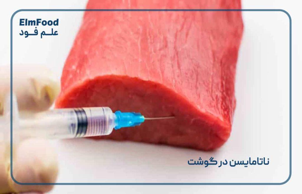 کاربرد ناتامایسین در گوشت