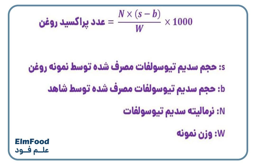 فرمول عدد پراکسید روغن