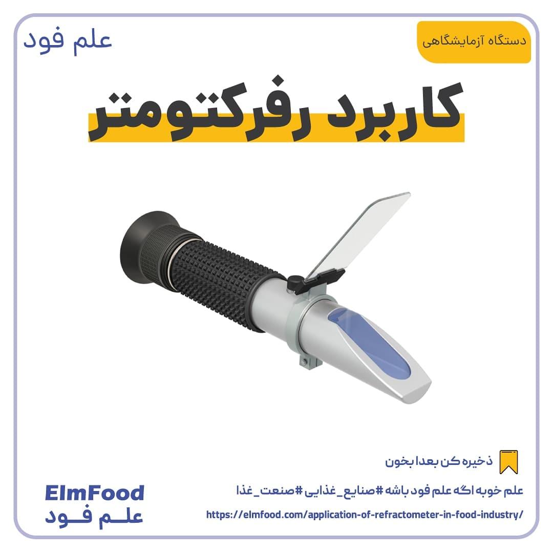 کاربرد رفراکتومتر در صنایع غذایی