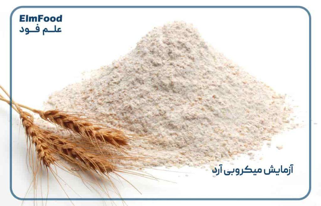 آزمایشات میکروبی آرد