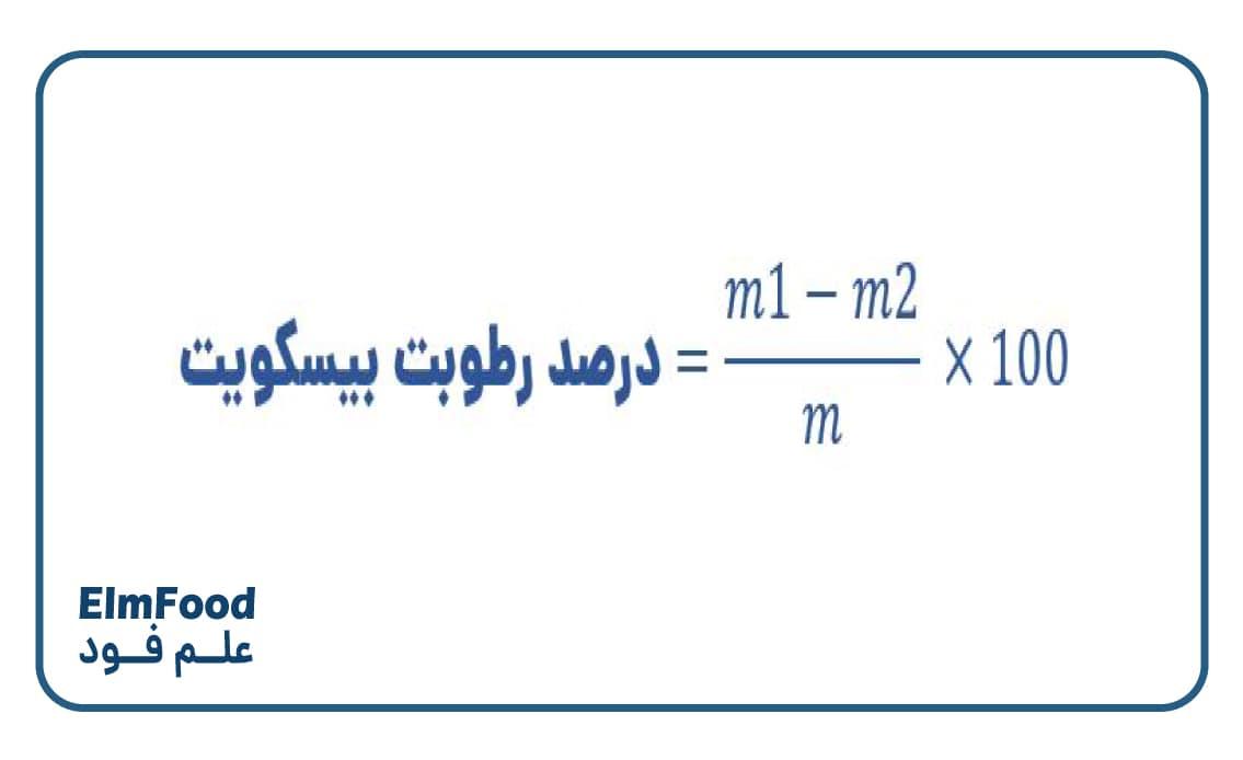 فرمول اندازه گیری رطوبت بیسکویت