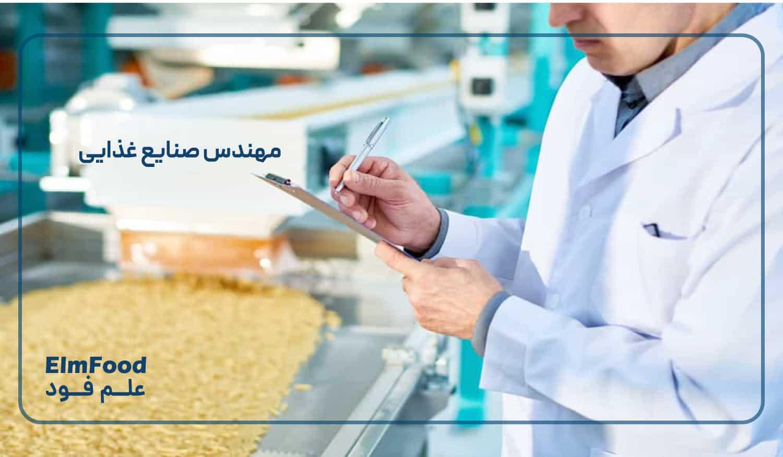 بازار كار رشته صنايع غذايی در ايران