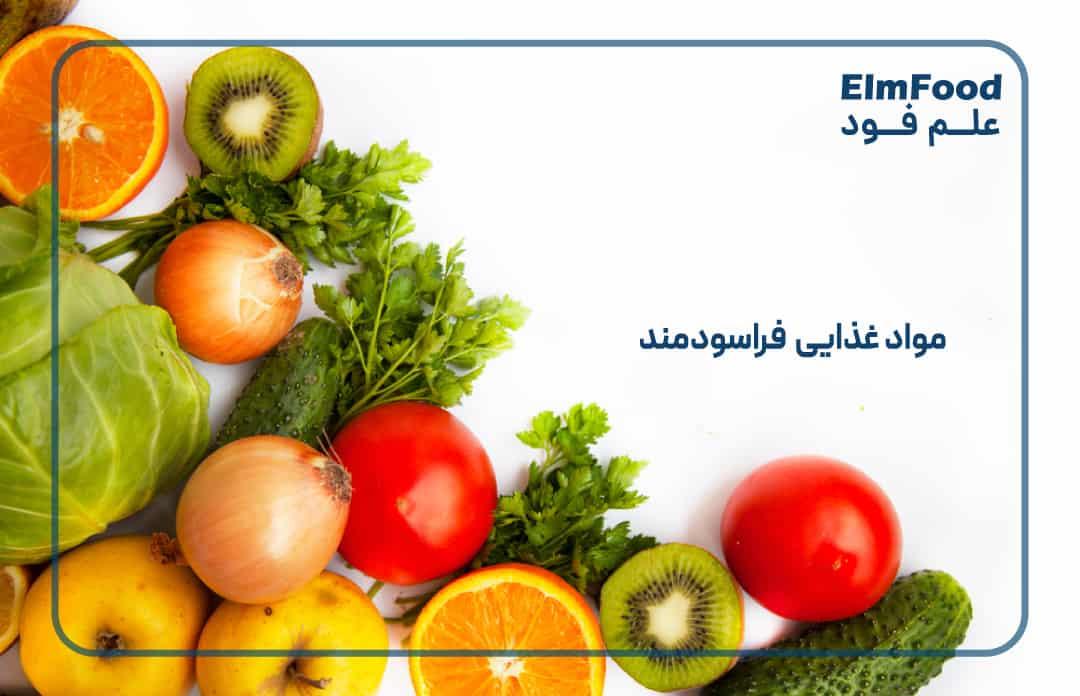 محصولات غذايی فراسودمند