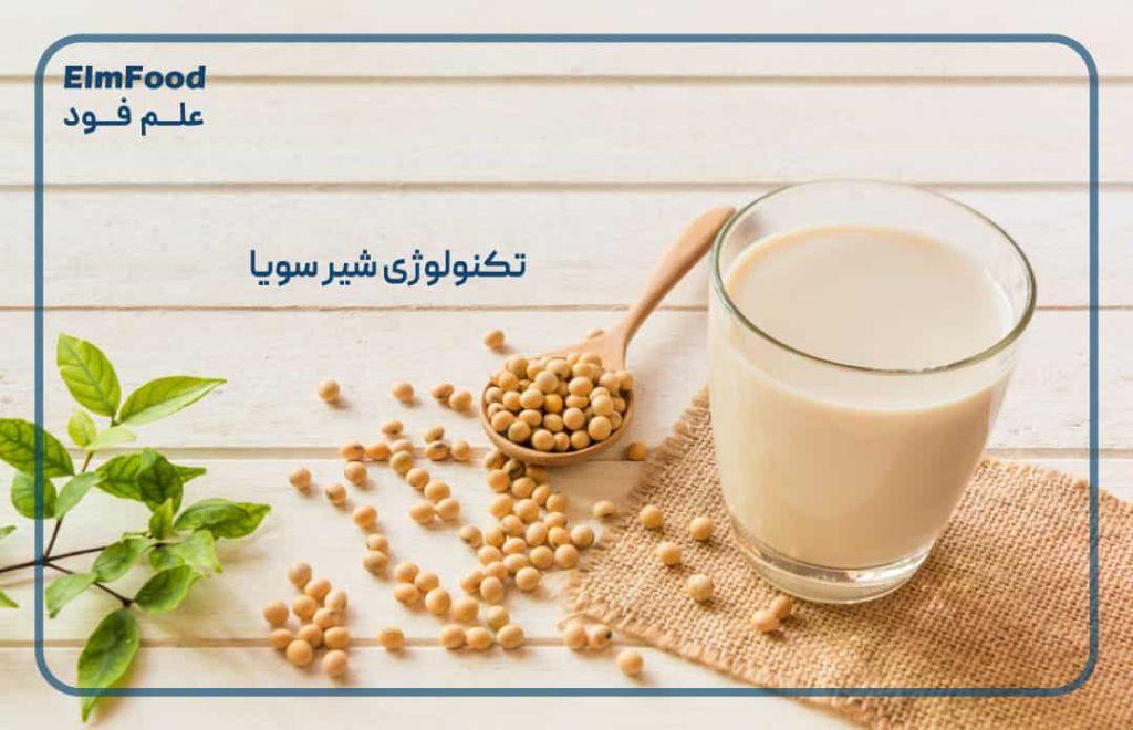 نحوه تولید شیرسویا
