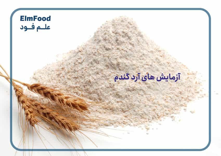 آزمایشات مواد غذایی
