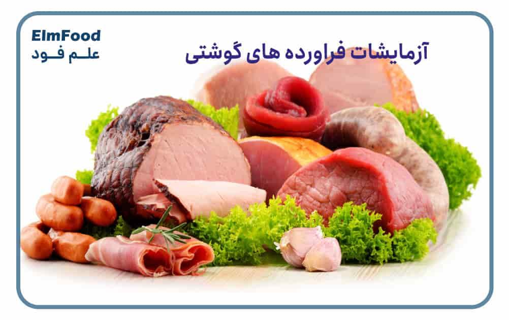 آزمایشات-فراورده-های-گوشتی