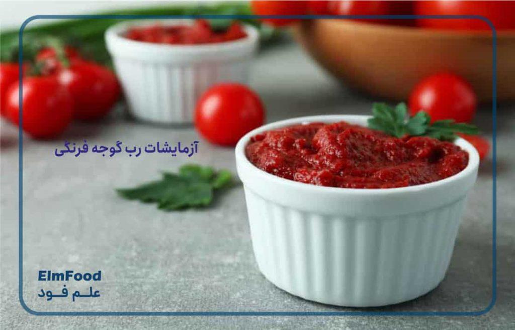 آزمایشات-کنسرو-رب-گوجه-فرنگی
