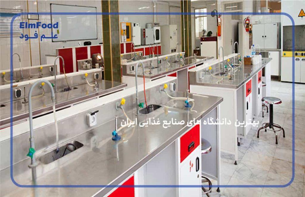 آزمایشگاه صنایع غذایی دانشگاه تهران