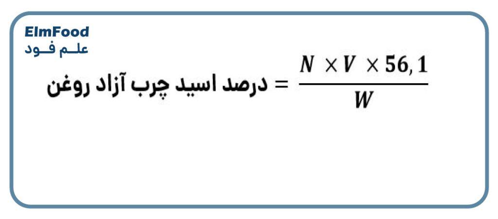 فرمول اندازه گیری اسیدیته آزاد روغن