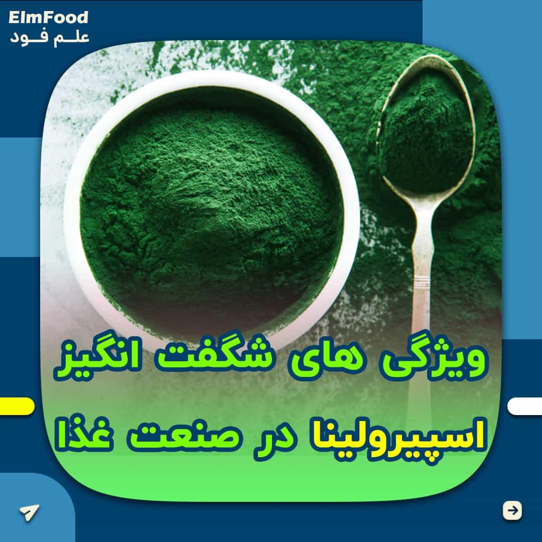کاربرد جلبک اسپیرولینا در صنایع غذایی
