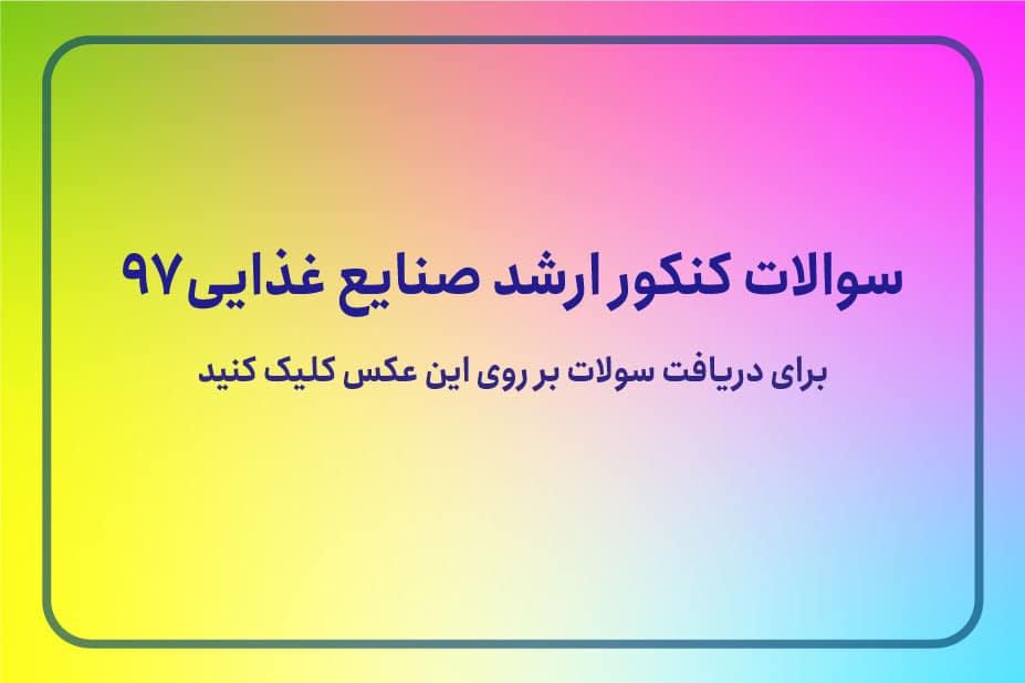 سوالات-کنکور-ارشد-صنایع-غذایی97