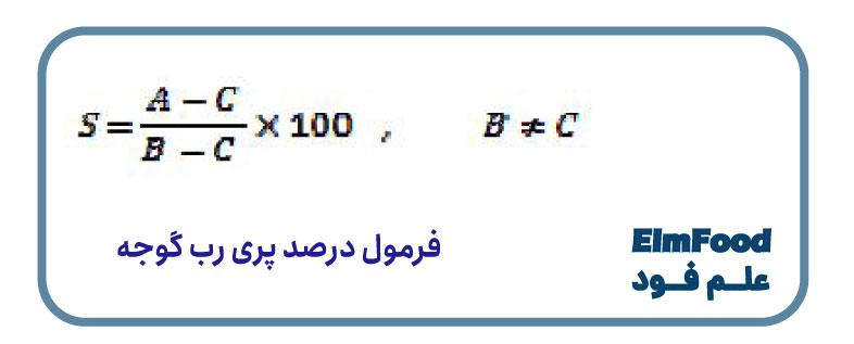 فرمول-اندازه-گیری-درصد-پری-رب-گوجه