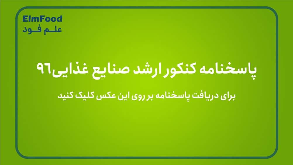 پاسخنامه-کنکور-ارشد-صنایع-غذایی96