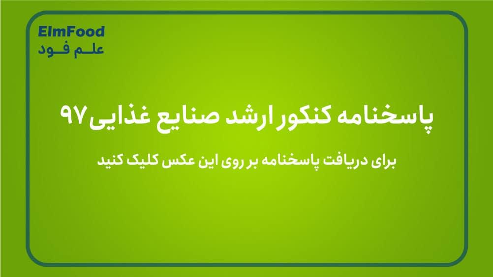 پاسخنامه کنکور ارشد صنایع غذایی97