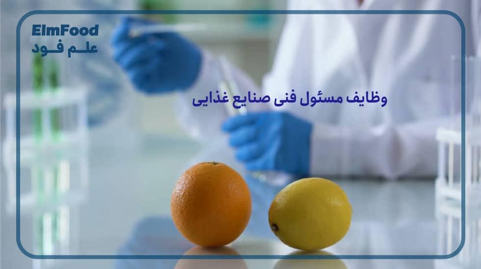 مسئول فنی صنایع غذایی